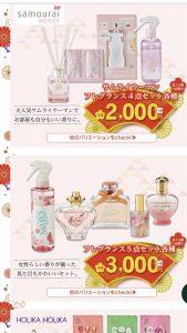 おしゃれ生活空間シャンブルの福袋ネタバレ2021-7-2