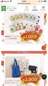おしゃれ生活空間シャンブルの福袋2021-6-3