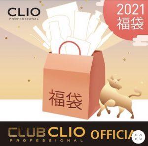 クリオの福袋の中身2021-3-1