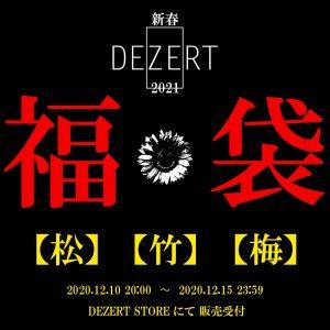 DEZERTの福袋の中身2021-9-1