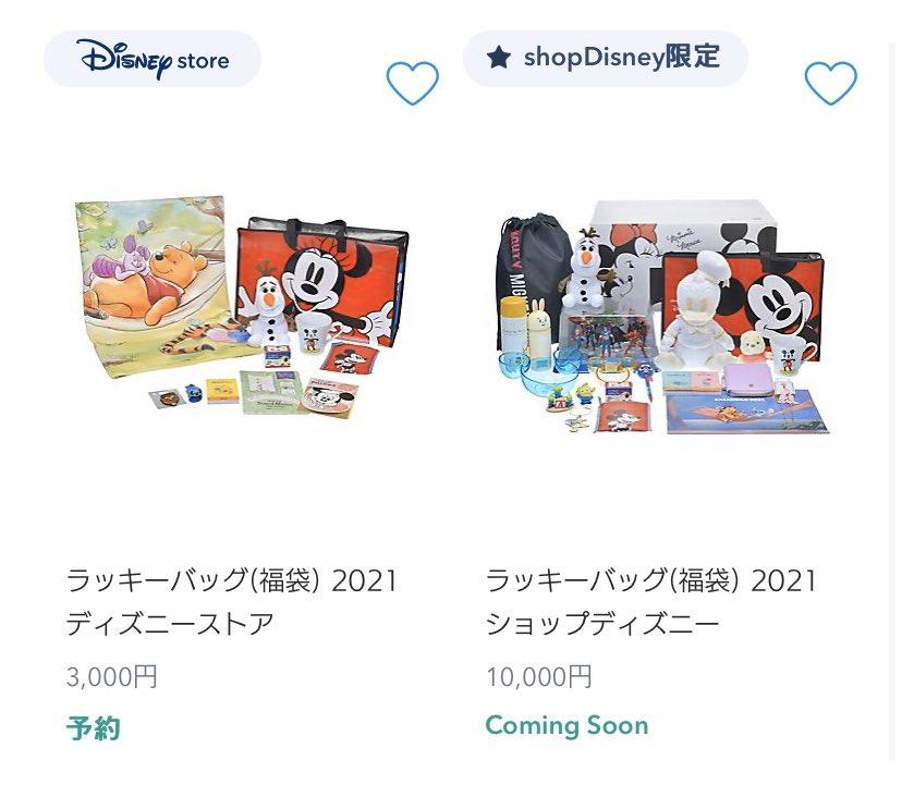 ストア 2020 ディズニー 福袋 【中身ネタバレ】ディズニーストア福袋3000円を開封!2020年ハッピーバッグを買ってみた