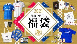 横浜F・マリノスの福袋の中身2021-5-1