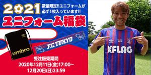 FC東京の福袋ネタバレ2021-5-2