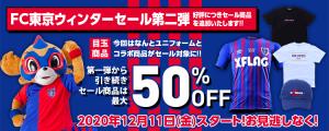 FC東京の福袋2021-5-3