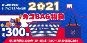 FC東京の福袋の中身2021-5-1