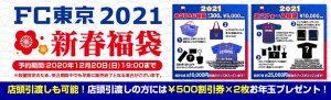 FC東京の福袋の中身2021-4-1