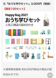 フライングタイガーの福袋ネタバレ2021-3-2