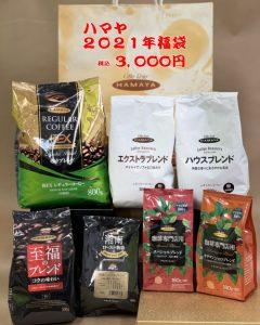 ハマヤコーヒーの福袋ネタバレ2021-2-2