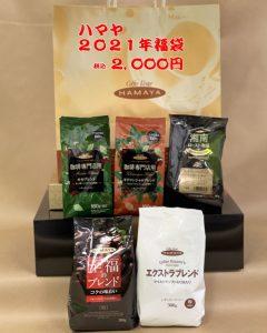 ハマヤコーヒーの福袋の中身2021-2-1