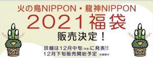 火の鳥NIPPONの福袋の中身2021-7-1