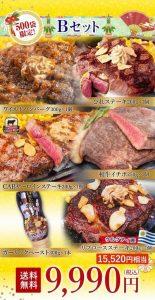 いきなりステーキの福袋ネタバレ2021-8-2