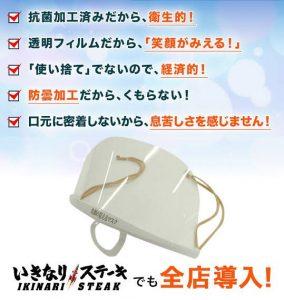 いきなりステーキの福袋ネタバレ2021-7-2
