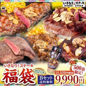 いきなりステーキの福袋の中身2021-6-1