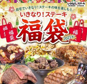 いきなりステーキの福袋ネタバレ2021-6-2