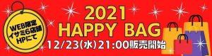 格闘技プログッズショップ イサミの福袋の中身2021-4-1