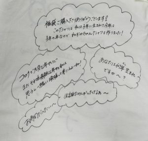 の福袋ネタバレ2021-5-2