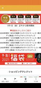 キタムラの福袋の中身2021-1-1