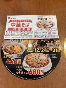 幸楽苑の福袋ネタバレ2021-9-2