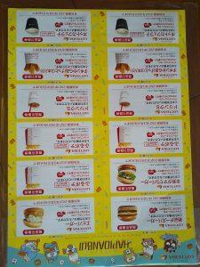 ロッテリアの福袋ネタバレ2021-12-2