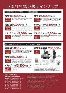 丸山珈琲の福袋ネタバレ2021-9-2