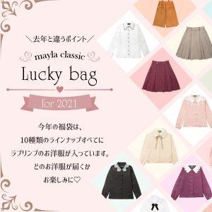 mayla classicの福袋ネタバレ2021-12-2