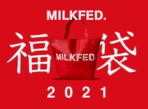 ミルクフェドの福袋の中身2021-10-1