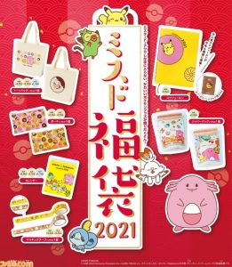 ミスタードーナツの福袋の中身2021-9-1