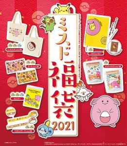 ミスタードーナツの福袋の中身2021-8-1