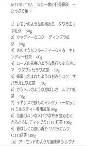 ミツティーの福袋ネタバレ2021-9-2