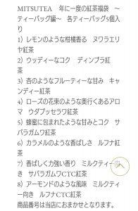 ミツティーの福袋ネタバレ2021-6-2