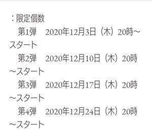 ミツティーの福袋2021-6-3