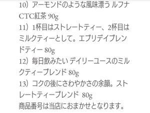 ミツティーの福袋2021-9-3