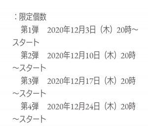 ミツティーの福袋を公開2021-9-4