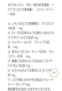 ミツティーの福袋ネタバレ2021-8-2