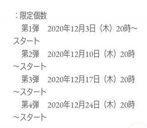 ミツティーの福袋2021-8-3