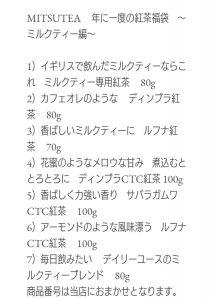 ミツティーの福袋ネタバレ2021-7-2