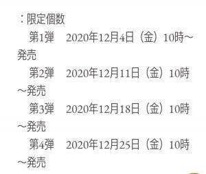 ミツティーの福袋2021-7-3