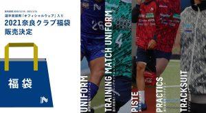 奈良クラブの福袋の中身2021-1-1