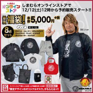 新日本プロレスの福袋ネタバレ2021-12-2