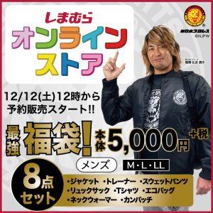 新日本プロレスの福袋の中身2021-12-1