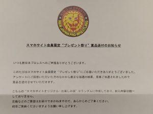 新日本プロレスの福袋ネタバレ2021-11-2