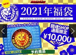 新日本プロレスの福袋の中身2021-8-1