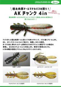 釣具のポイントの福袋ネタバレ2021-8-2