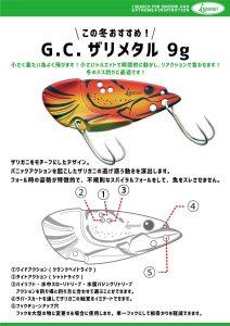 釣具のポイントの福袋2021-8-3