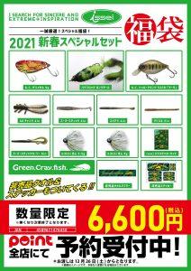 釣具のポイントの福袋の中身2021-8-1