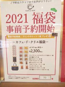 カフェ・ド・クリエの福袋ネタバレ2021-4-2