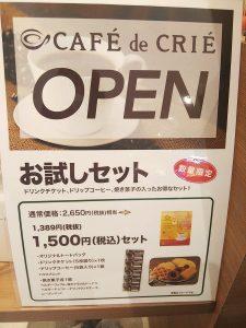 カフェ・ド・クリエの福袋2021-4-3