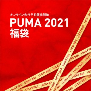プーマの福袋の中身2021-9-1