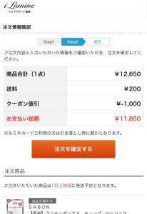 サボンの福袋ネタバレ2021-9-2