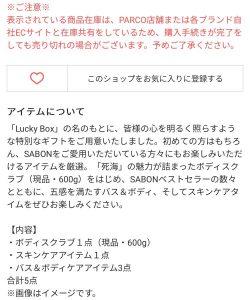 サボンの福袋ネタバレ2021-8-2